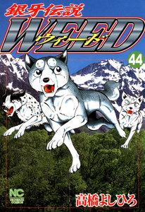 銀牙伝説ウィード 44巻