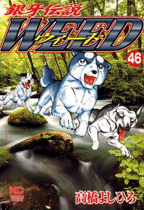 銀牙伝説ウィード 46巻