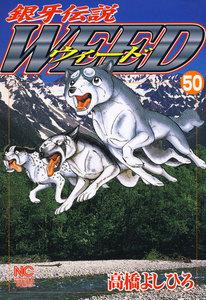 銀牙伝説ウィード 50巻