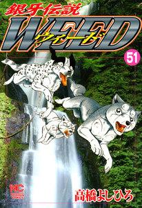 銀牙伝説ウィード 51巻