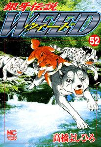 銀牙伝説ウィード 52巻
