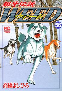 銀牙伝説ウィード 56巻