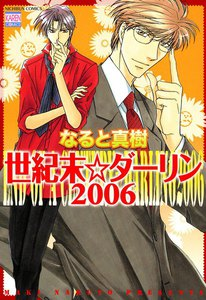 世紀末☆ダーリン2006 電子書籍版