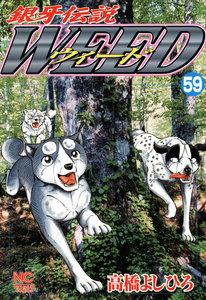 銀牙伝説ウィード 59巻