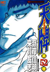 麻雀飛龍伝説 天牌 (52) 電子書籍版