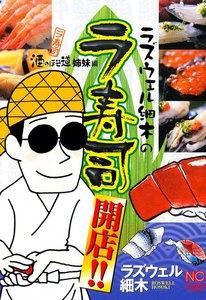 ラズウェル細木のラ寿司開店!! 1巻