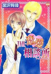 THE・恋愛相談所 電子書籍版