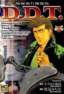 極秘潜入捜査官 D.D.T. 1巻