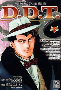 極秘潜入捜査官 D.D.T. 3巻
