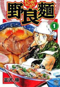野良麺 (1) 電子書籍版