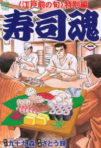 寿司魂 1巻