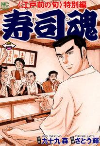寿司魂 2巻
