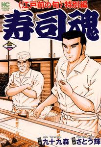 寿司魂 3巻