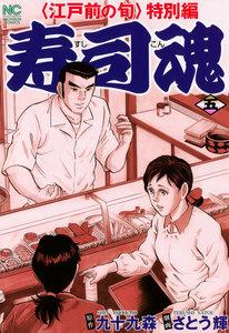 寿司魂 5巻