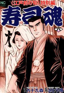寿司魂 6巻