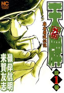表紙『麻雀覇道伝説 天牌外伝』 - 漫画