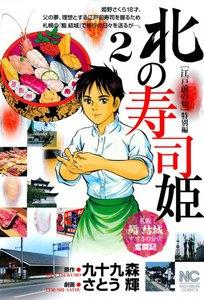 北の寿司姫 2巻
