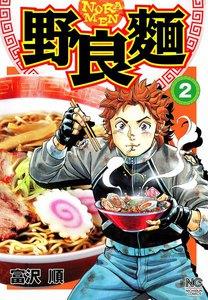 野良麺 2巻