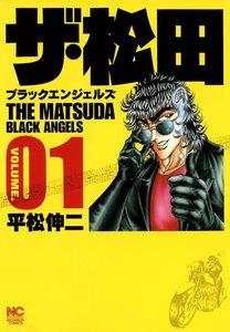 表紙『ザ・松田 ブラックエンジェルズ』 - 漫画