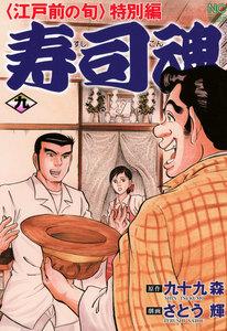 寿司魂 9巻