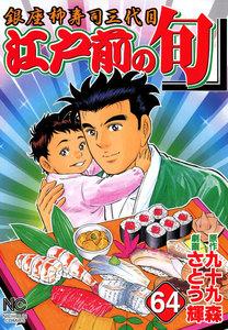 江戸前の旬 (64) 電子書籍版