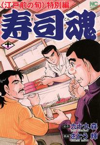 寿司魂 10巻