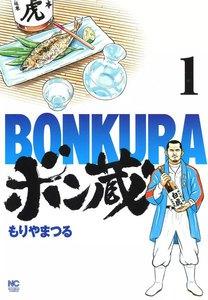 ボン蔵 (1) 電子書籍版