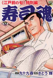 寿司魂 12巻