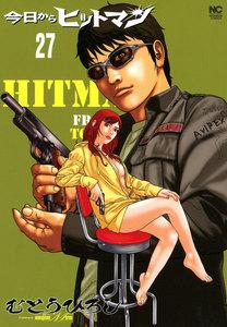 今日からヒットマン 27巻