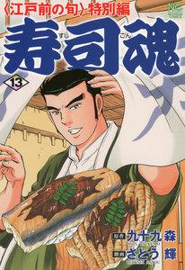 寿司魂 13巻