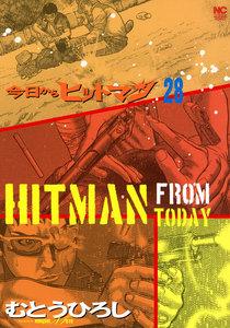 今日からヒットマン 28巻