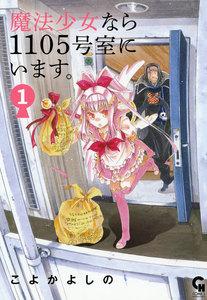 魔法少女なら1105号室にいます。 1巻