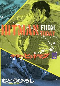 今日からヒットマン 29巻