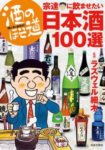 酒のほそ道宗達に飲ませたい日本酒100選