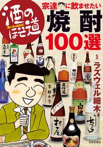酒のほそ道宗達に飲ませたい焼酎100選