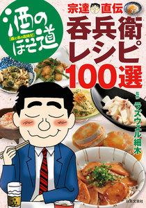 酒のほそ道宗達直伝呑兵衛レシピ100選