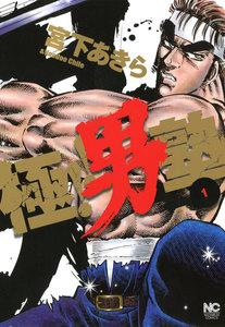 表紙『極!!男塾』 - 漫画