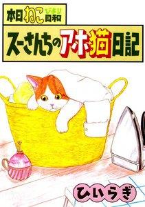 本日ねこ日和 スーさんちのアホ猫日記 電子書籍版