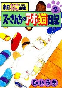 本日ねこ日和 スーさんちのアホ猫日記 2巻