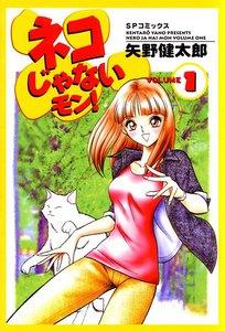 ネコじゃないモン! (1) 電子書籍版