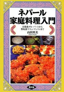 ネパール家庭料理入門 -日常食ダル・バートから祭礼食マスゥ・マッツァまで- 電子書籍版