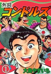 熱闘コンドルズ (1) 電子書籍版