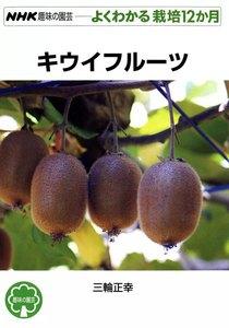 よくわかる栽培12か月 キウイフルーツ