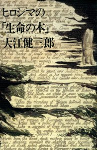 ヒロシマの「生命の木」 電子書籍版