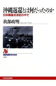 沖縄返還とは何だったのか 日米戦後交渉史の中で 電子書籍版