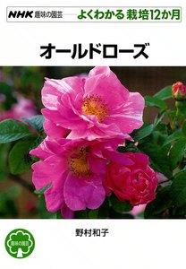 NHK趣味の園芸―よくわかる栽培12か月 オールドローズ 電子書籍版