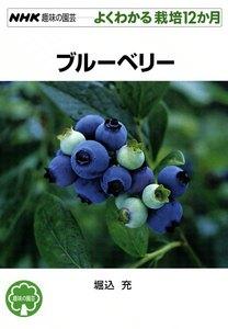 NHK趣味の園芸―よくわかる栽培12か月 ブルーベリー 電子書籍版