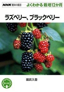よくわかる栽培12か月 ラズベリー、ブラックベリー
