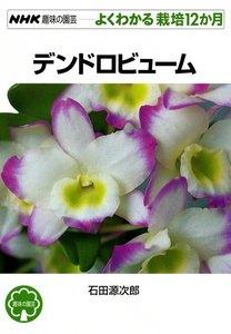 NHK趣味の園芸―よくわかる栽培12か月 デンドロビューム 電子書籍版
