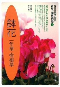 NHK趣味の園芸 新版・園芸相談1 鉢花 一年草・宿根草 電子書籍版